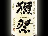 獺祭 純米大吟醸(三割九分)