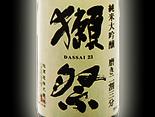 獺祭 純米大吟醸(二割三分)